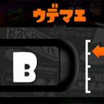 【B帯】ウデマエ別 ガチマッチで気を付けたいポイント【スプラトゥーン考察 / Splatoon攻略】