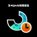 ギアアイコン_130x130_スペシャル時間延長