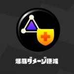 爆風ダメージ軽減のギア効果【スプラトゥーン2検証】